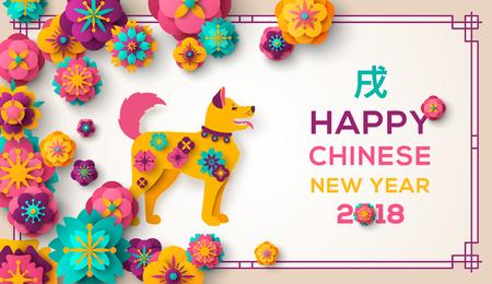 2018 Chinees Nieuwjaar wenskaart met hond Stock Illustratie