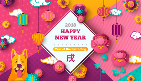 Tarjeta de felicitación de año nuevo chino 2018 con marco blanco, peonía, perro amarillo y linternas asiáticas sobre fondo geométrico moderno. Ilustración vectorial Perro Jeroglífico. Lugar para su texto. Ilustración de vector