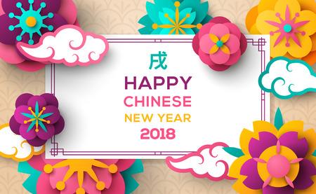 2018 Chinees Nieuwjaar wenskaart met wit vierkant Frame, papier knippen Origami Sakura bloemen en wolken op lichte achtergrond. Vector illustratie. Hiëroglief Zodiac Earth Dog. Plaats voor uw tekst. Stock Illustratie