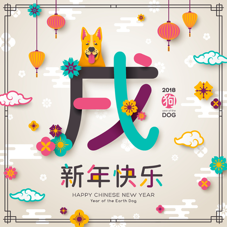 2018 Chinese New Year Greeting Card with Hieroglyph - Earth Dog, Clouds and flowers on light Background. Vector illustration. Hieroglyphs below - Happy New Year. Hieroglyph in Stamp - Animal Dog
