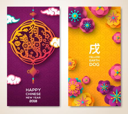 Carte de voeux de nouvel an chinois de 2018, affiche de deux côtés, conception de flyer ou d'invitation avec des fleurs de Sakura coupées par papier. Illustration vectorielle Chiens hiéroglyphes. Décoration traditionnelle chinoise avec des n?uds de chance