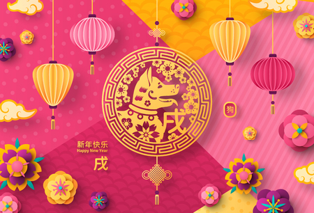 犬のエンブレムと中国の新年のグリーティング カード