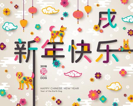2018 Chinese wenskaart met hiërogliefen Happy New Year Stock Illustratie
