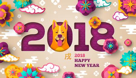 Papier gesneden met gele hond en Sakura bloemen