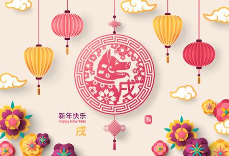 2018 Chinese New Year with Hanging Dog Emblem