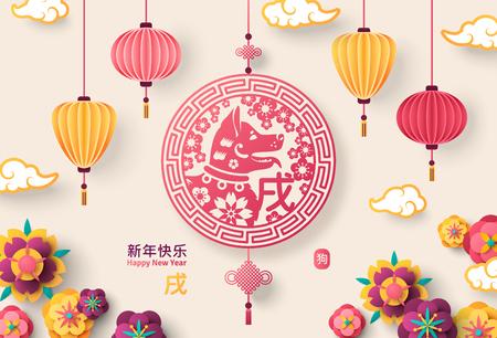 2018 Chinees Nieuwjaar met hangend hondenembleem Stock Illustratie