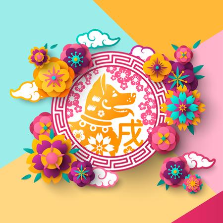 Biglietto di auguri di Capodanno cinese con emblema di cane Vettoriali