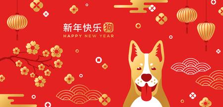 Cartão de ano novo chinês com padrões asiáticos tradicionais e cão Foto de archivo - 90370937