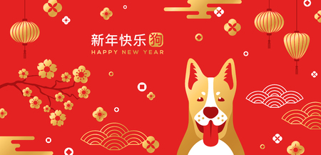Chinese New Year card with traditional asian patterns and dog Illustration