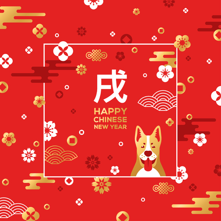 Traditional asian patterns and dog on red background with frame Illustration