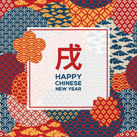 2018 Chinese New Year with ornate shapes and square frame Imagens - 90414139