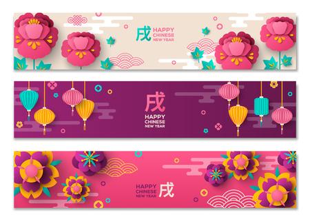 Banners horizontais definido com elementos do ano novo chinês Foto de archivo - 90414146