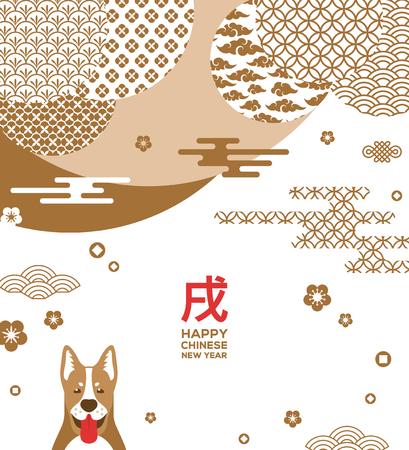 Kartkę z życzeniami chińskiego nowego roku 2018 ze złotymi geometrycznymi ozdobnymi kształtami i psem. Tłumaczenie chińskiego hieroglifu: Pies ze znakiem zodiaku. Azjatyckie wzory geometryczne w okręgach