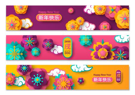 Banner orizzontale impostato con elementi di Capodanno cinese. Piccolo geroglifico - Cane segno zodiacale. Geroglifico lungo - felice anno nuovo. Illustrazione vettoriale Lanterna asiatica, nuvole e fiori recisi di carta.