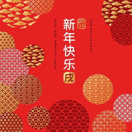 赤に幾何学的な華やかな形を持つ中国の旧正月カード  イラスト・ベクター素材