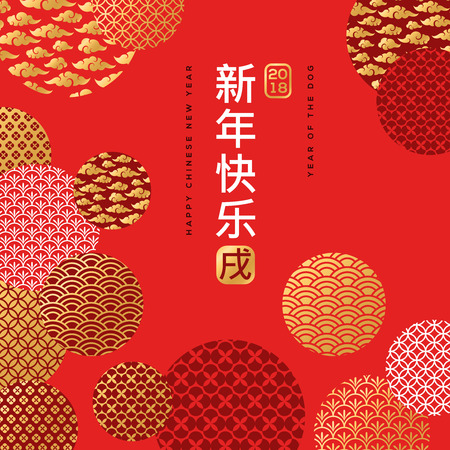 Chinese New Year card with geometric ornate shapes on red