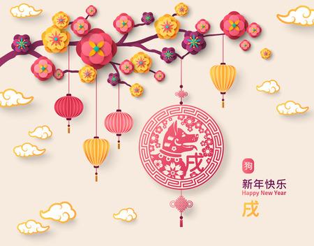 犬のエンブレムと桜の枝と2018中国の旧正月