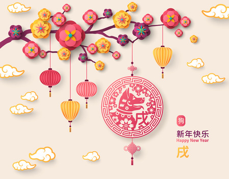 2018 Chinese New Year with dog emblem and sakura branch
