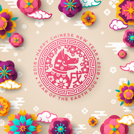 2018 Chinese New Year with dog emblem and sakura Stock Illustratie