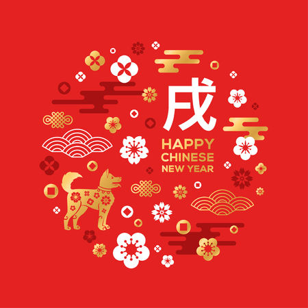 Carta cinese del nuovo anno con il cane dello zodiaco su rosso Archivio Fotografico - 90753845