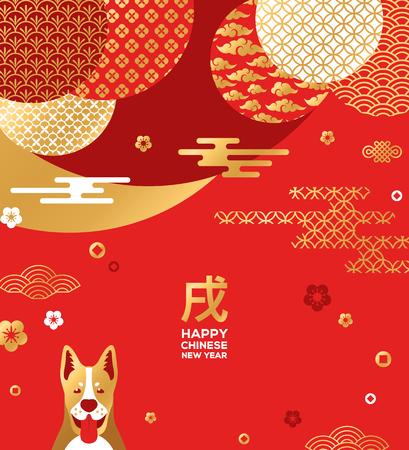2018年中国旧正月幾何学的な華やかな形と犬  イラスト・ベクター素材