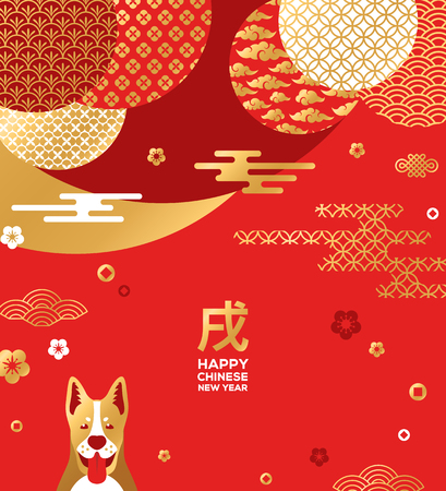 2018 Chinese New Year geometric ornate shapes and dog