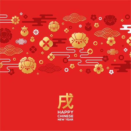 Cartão do ano novo chinês com testes padrões asiáticos tradicionais, flores orientais e nuvens no vermelho. Ilustração vetorial Hieróglifo - cão do sinal do zodíaco Ilustración de vector