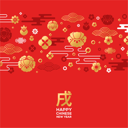 Chinese New Year greeting card with traditional asian patterns, oriental flowers and clouds on red. Vector illustration. Hieroglyph - Zodiac Sign Dog