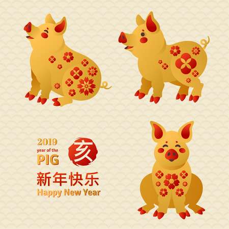 Set of yellow piglets Stock Vector - 101728395