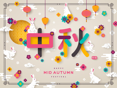 Hieroglyph of Mid Autumn Festival with rabbits, asian clouds and lantern with paper cut moon. Vector illustration. Иллюстрация
