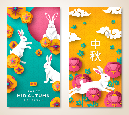 Poster di Chuseok festival su due lati con luna, conigli e fiori tagliati in carta. La traduzione del geroglifico è metà autunno. Illustrazione vettoriale.