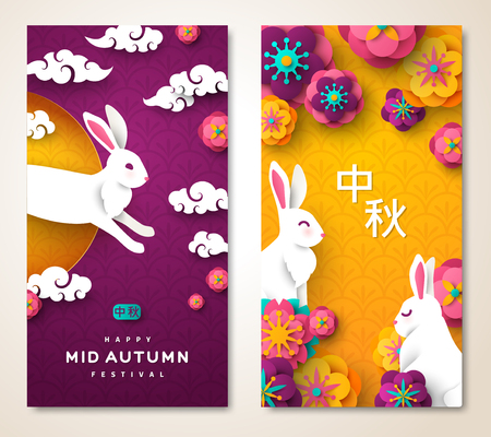 Chuseok festival two sides poster with paper cut moon, rabbits and flowers. Hieroglyph translation is Mid autumn. Vector illustration.