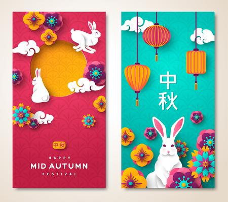 Plakat festiwalu Chuseok z dwóch stron Ilustracje wektorowe