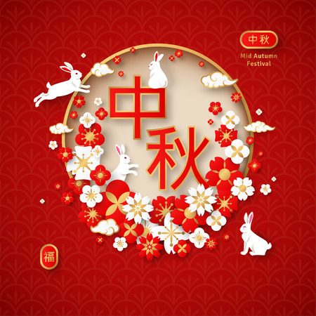 White cute rabbits with red and gold flowers in circle full moon frame for Chuseok festival. Big hieroglyph translation is Mid Autumn. Hieroglyph below is fortune, blessing. Vector illustration.