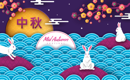 White rabbits with water pattern and blooming sakura for Chuseok festival. Hieroglyph translation is Mid Autumn. Full moon paper cut frame. Place for text. Vector illustration.