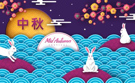Weiße Kaninchen mit Wassermuster und blühender Sakura für das Chuseok-Festival. Hieroglyphenübersetzung ist Mitte Herbst. Vollmond Papierschnittrahmen. Platz für Text. Vektor-Illustration.