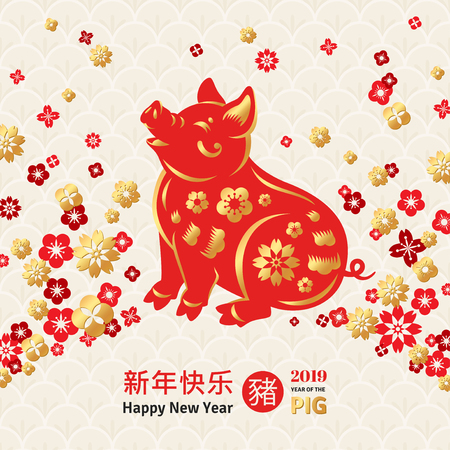 2019 Year of pig chinese new year template Stockfoto - 110675896