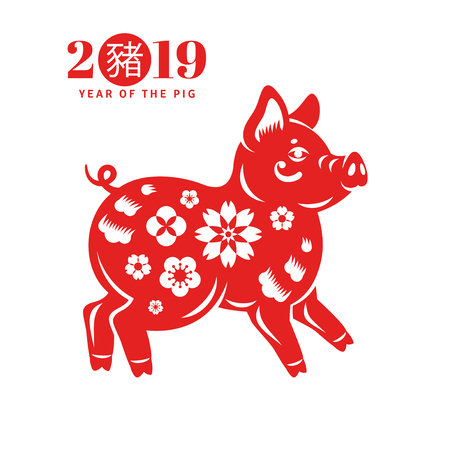 Year of the Pig - Chinese New Year 2019 Banque d'images - 110674158