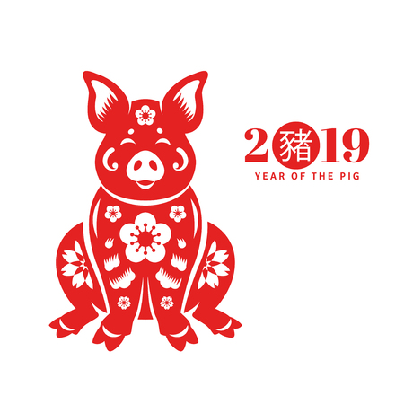 Year of the Pig - Chinese New Year 2019 Stockfoto - 110674166