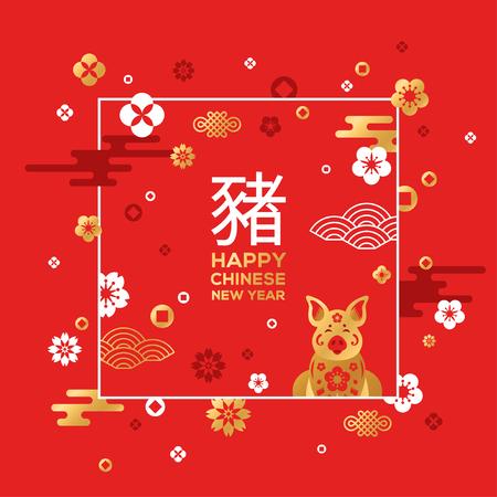 Cadre carré du nouvel an chinois Vecteurs