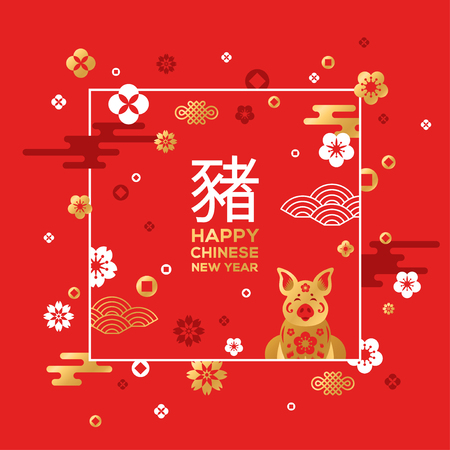 Chinese New Year Square Frame