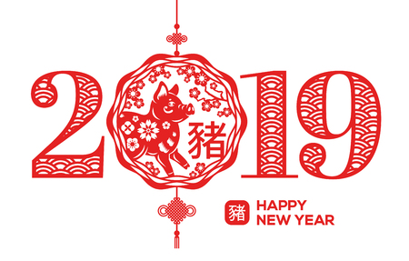 Typografie für das chinesische Neujahr 2019