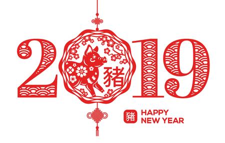 Typographie pour le nouvel an chinois 2019