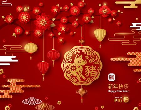 Chinese Greeting Card with Sakura