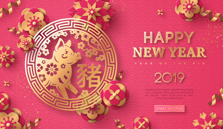 Pink Chinese Banner Illustration
