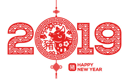 Typography for 2019 Chinese New Year Banque d'images - 112593945