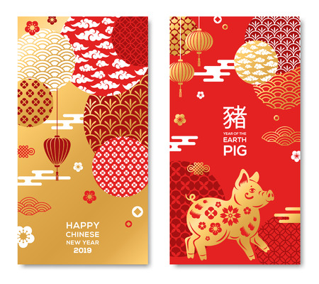 Chinese New Year Banners set