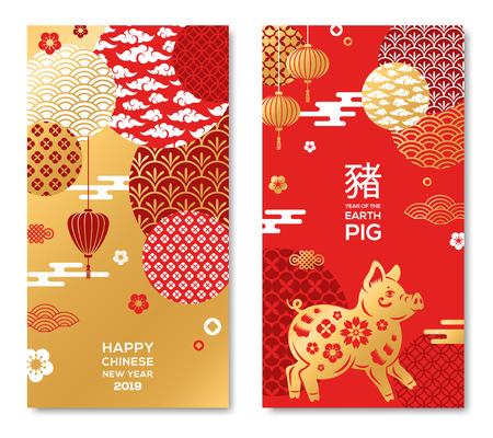 Zestaw chińskich banerów nowego roku