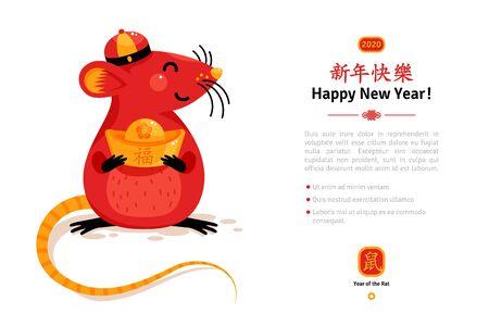 インゴット付き赤ネズミ  イラスト・ベクター素材