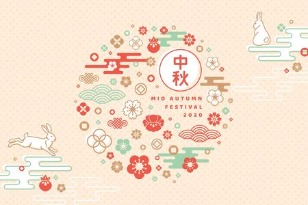 Mid autumn festival banner concept 写真素材 - 129766288